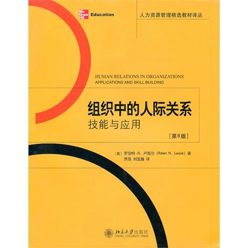 组织中的人际关系:技能与应用(