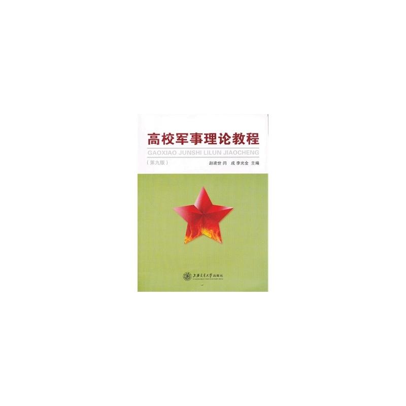 【高校电话教程贴膜(第九版)赵建世,闫成,李光360理论军事手表步奏图片