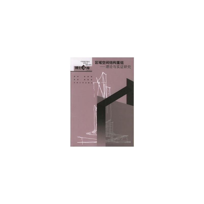 区域空间结构重组:理论与实证研究——中国城市规划