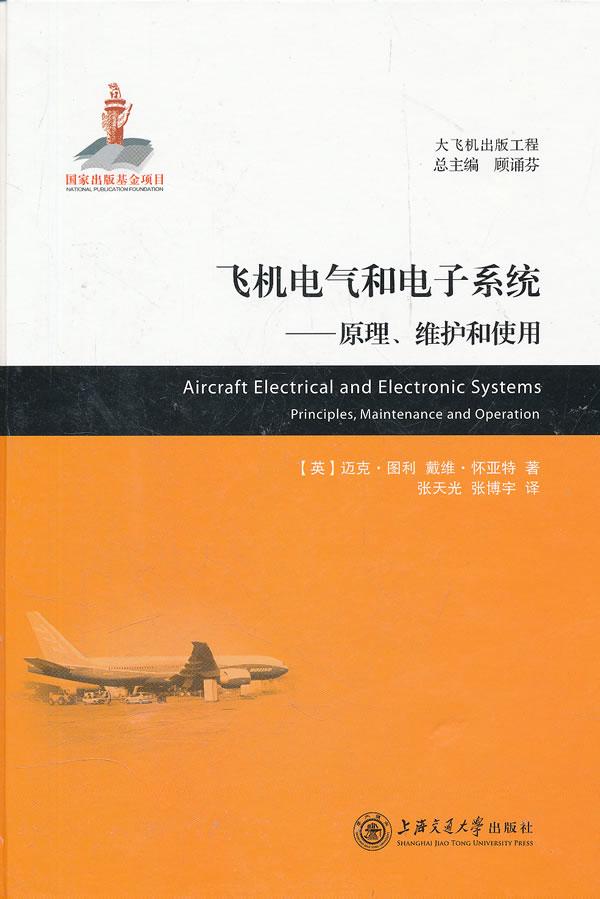 飞机电气和电子系统——原理,维护和使用