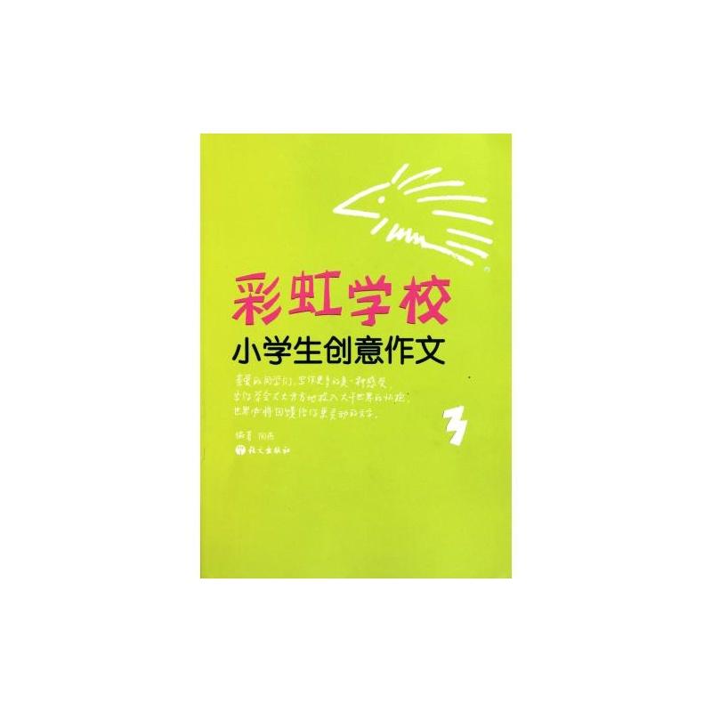 【彩虹小学小学生创意作文(3)陶燕正版学校教书籍吴市v小学图片