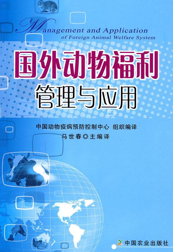 国外动物福利管理与应用/中国动物疫病预防控制中心