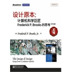 ���ԭ����������ѧ�޽�Frederick P.Brooks��˼������ע�棩