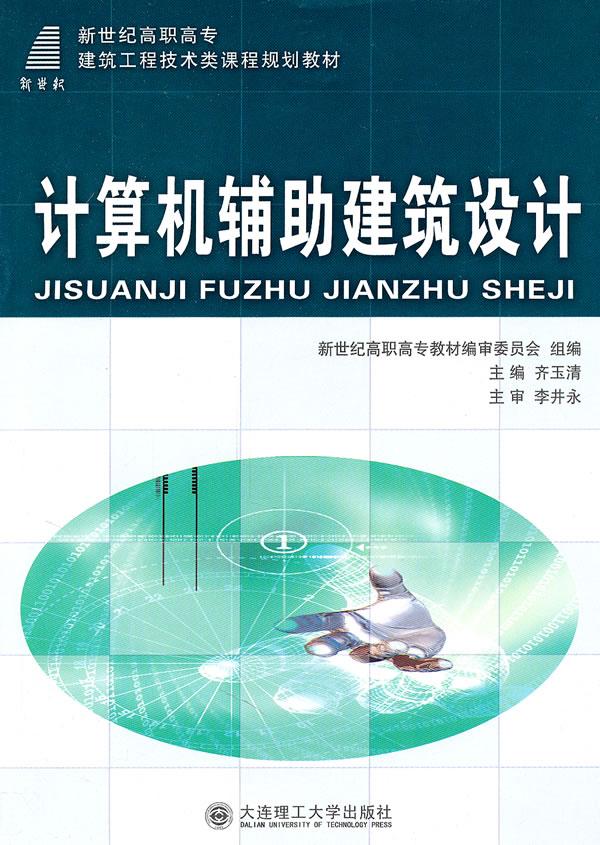 (高职高专)计算机辅助建筑设计(建筑工程技术类课程规划教高清图片