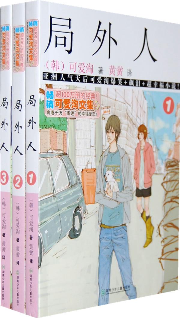 可爱淘文集·局外人(3本)
