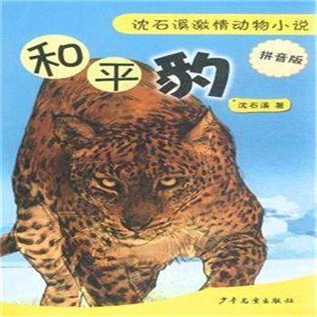 《和平豹-沈石溪激情动物小说-拼音版》沈石溪