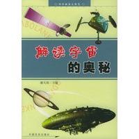 《科学探索大博览系列丛书(全套共18册)》封面