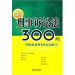 新刑事诉讼法300问(根据最新刑事诉讼法编写)