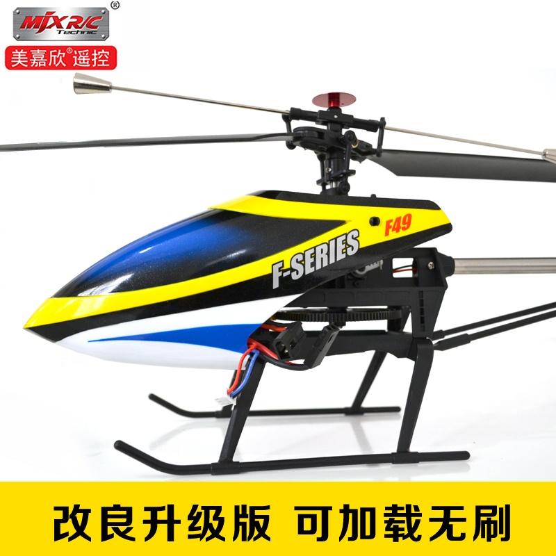 美嘉欣f49超大充电单桨四通遥控飞机可航拍遥控直升飞机航模_温馨黄