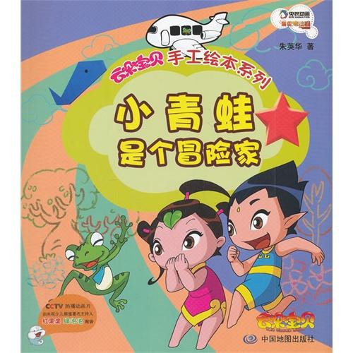 云朵宝贝系列之手工绘本:小青蛙是个冒险家