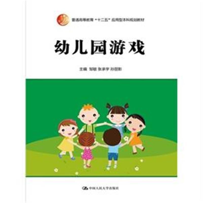 《幼儿园游戏》邹敏_简介