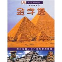 视觉奇观17:金字塔