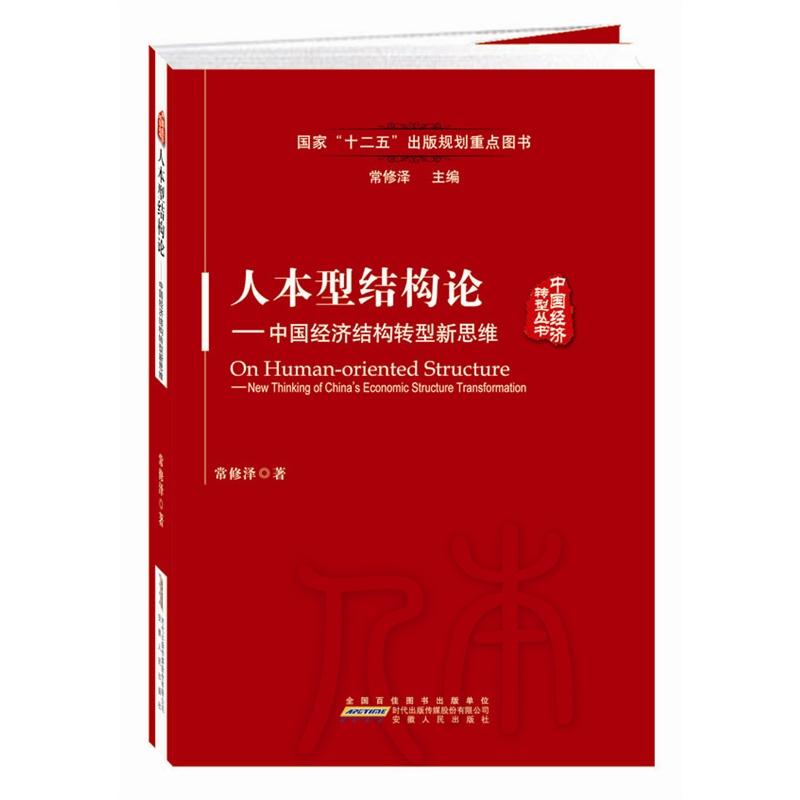 《人本型结构论-中国经济结构转型新思维》常修泽