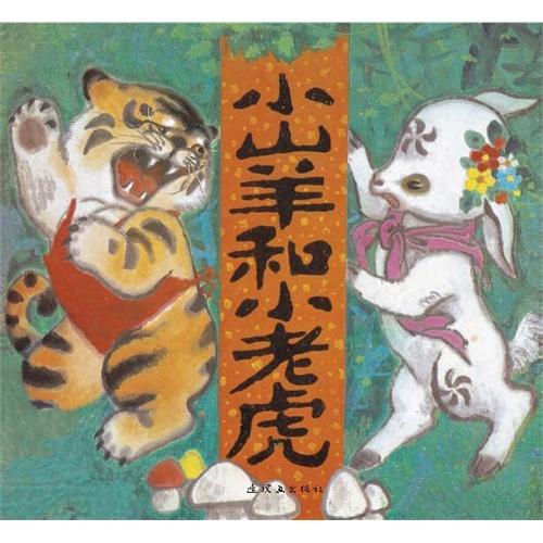 【小山羊和小老虎(电子书)图片】高清图