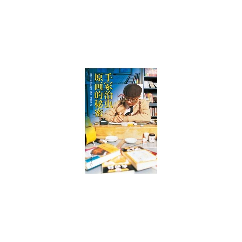 【《手冢治虫:原画的秘密》日本漫画之神手冢恐怖宠物漫画全集图片