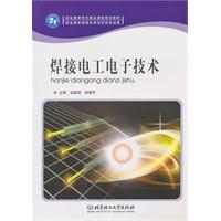 《焊接电工电子技术》封面