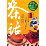 茶话(茉莉花的香气;菊花茶的清凉;乌龙茶的微苦;龙井茶的甘冽;普洱茶的醇郁;铁观音的香韵)