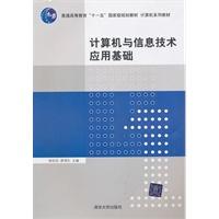 《计算机与信息技术应用基础》封面