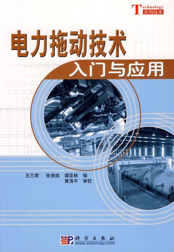 3 电动机制动控制电路 10.4 电动机正反转控制电路 10.