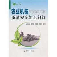 农业机械质量安全知识问答