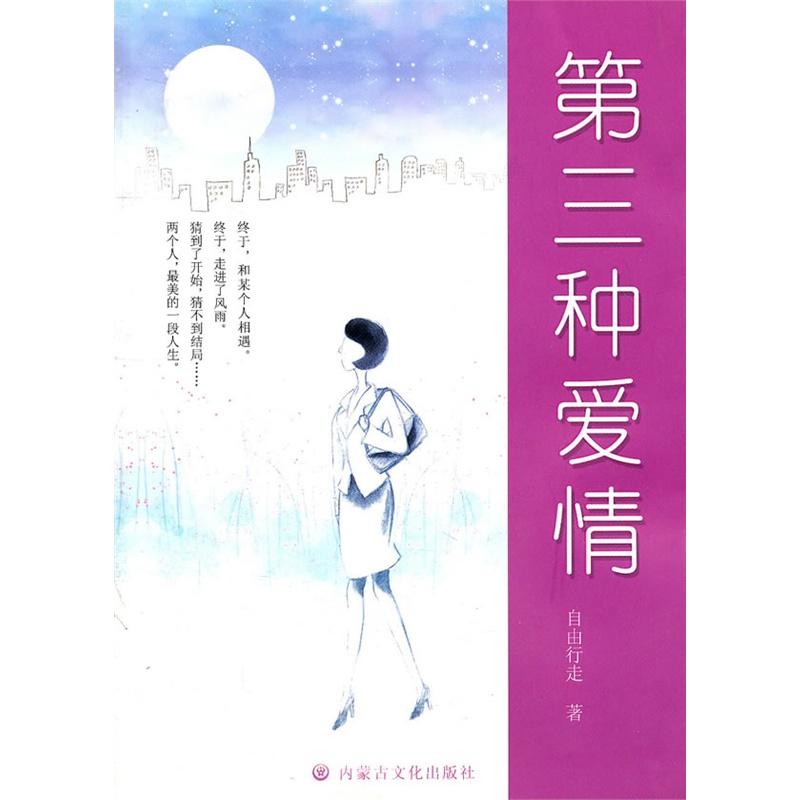 《第三种爱情》(自由行走.)【简介_书评_在线阅读】