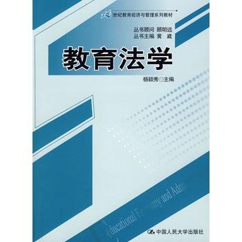 21世纪教育经济与管理系列_教育领导学 21世纪教育经济与管理系列教材