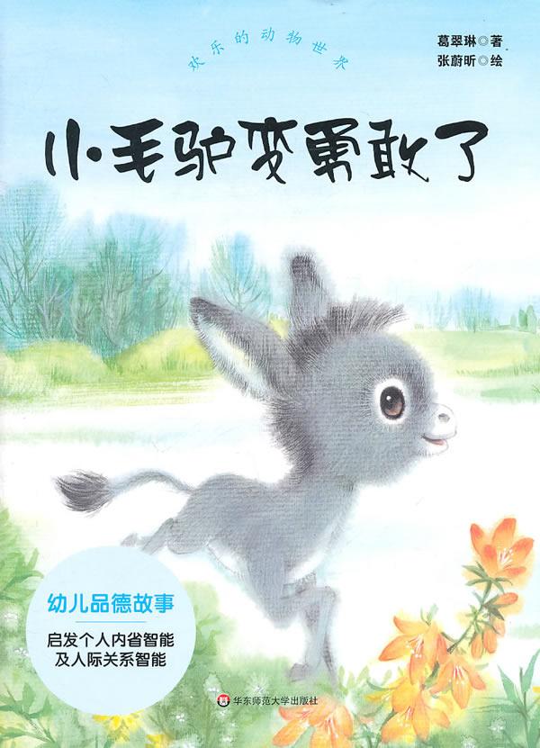 欢乐的动物世界:小毛驴变勇敢了
