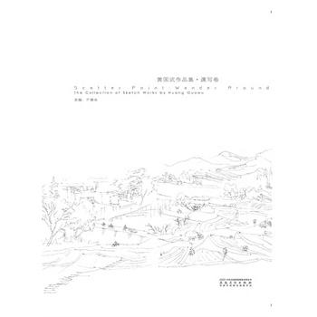 黄国武作品集:速写卷(电子书)图片