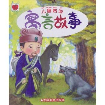 儿童熟读:寓言故事