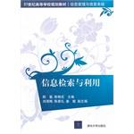 信息检索与利用(21世纪高等学校规划教材·信息管理与信息系统)