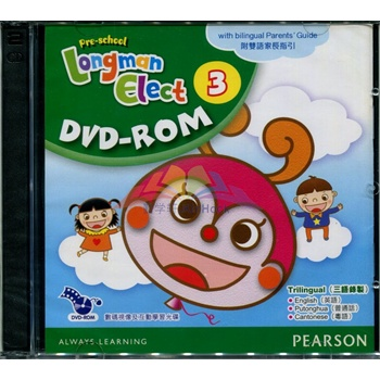 朗文幼儿英语教材 pre-school longman elect 3 dvd-rom 第三级别