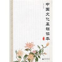 中国文化基础读本
