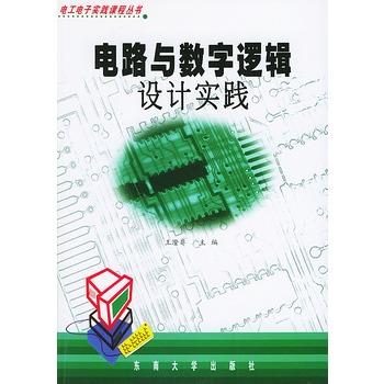 《电路与数字逻辑设计实践——电工电子实践课程丛书
