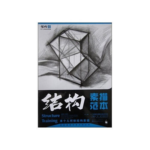 结构素描范本:单个几何体结构素描