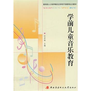 学前儿童音乐教育 读后感