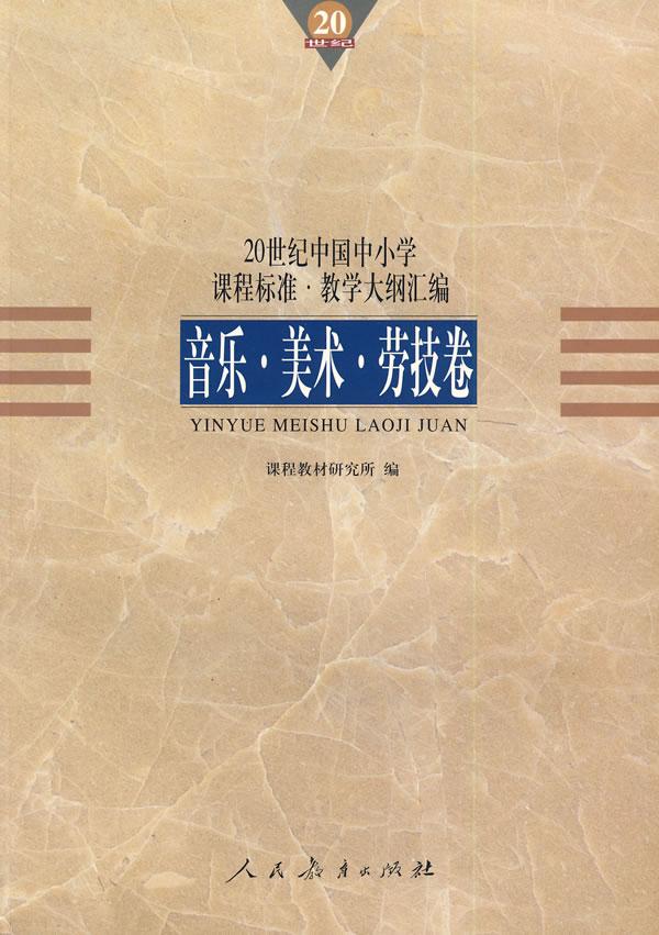 20世纪中国中小学课程标准·教学大纲汇编:音乐图片
