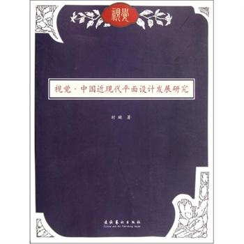 《视觉中国近现代平面设计发展研究
