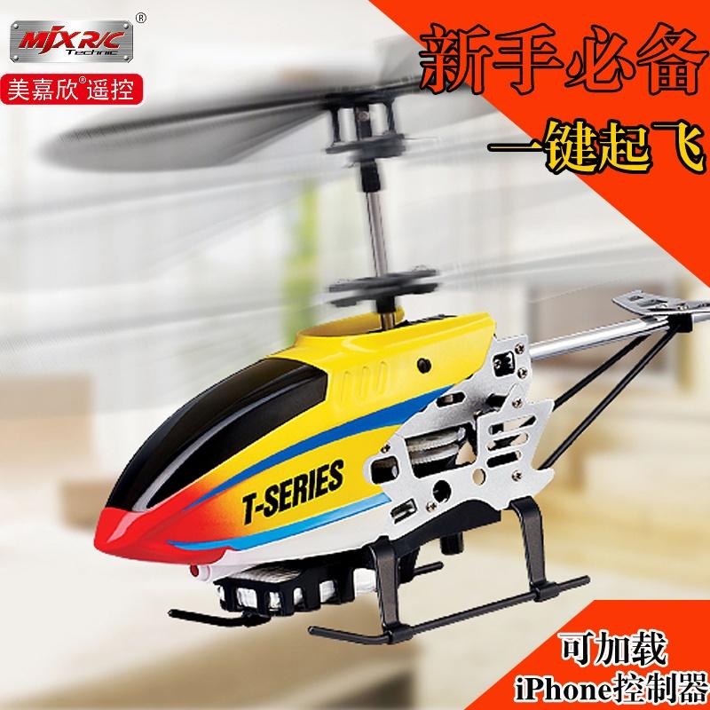 美嘉欣遥控飞机耐摔小型一键起飞/演示直升飞机t22