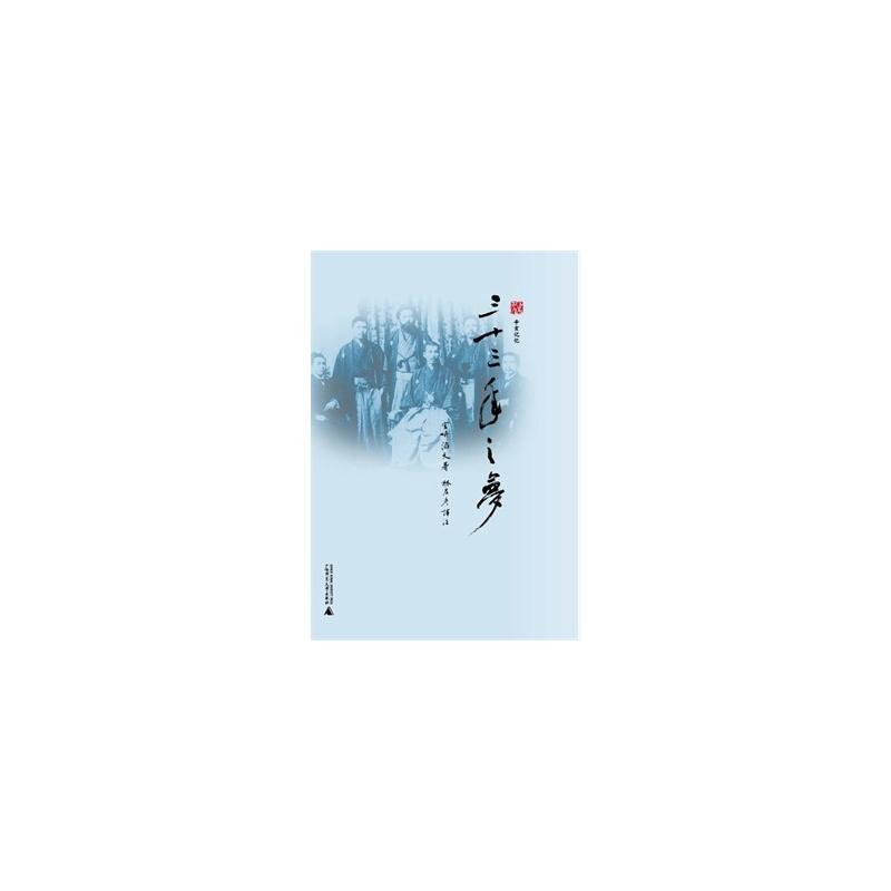 忆:三十三年之梦(研究辛亥革命初期不可不读的