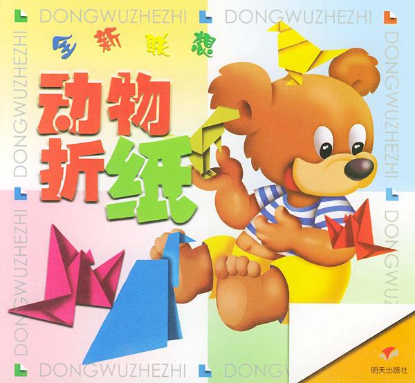 全新联想动物折纸