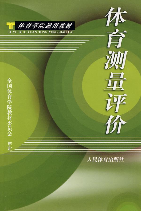 体育课本封面设计