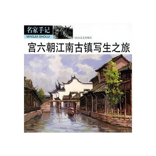 宫六朝江南古镇写生之旅