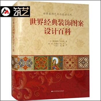 经典装饰图案设计百科 欧式中式日式波斯印度阿拉伯古典装饰元素书籍