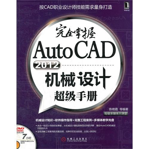 完全掌握autocad2012机械设计超级手册 初学 入门 提高 案例 学习书籍