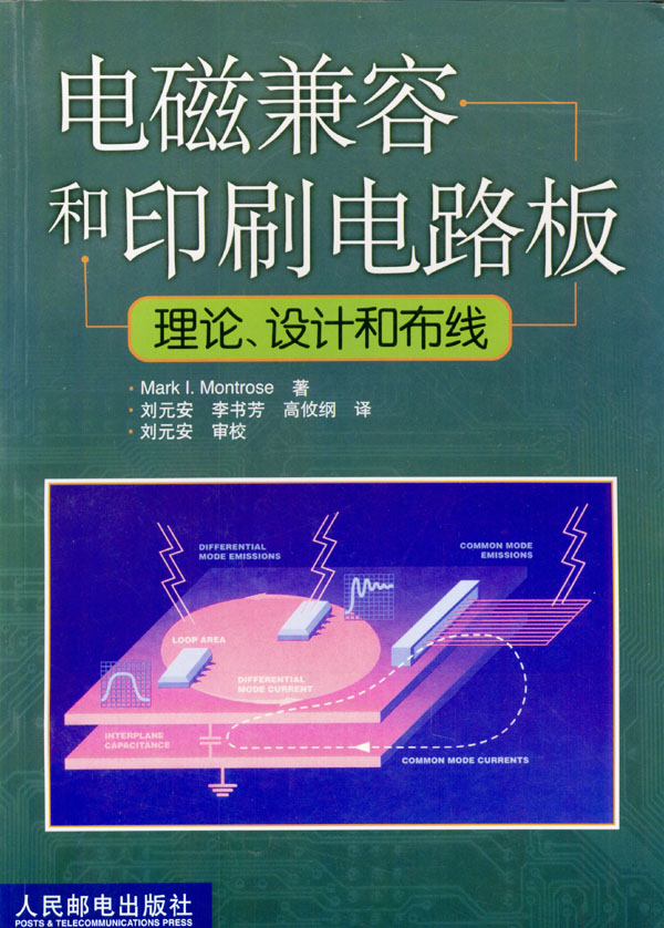 电磁兼容和印刷电路板理论,设计和布线