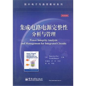 《集成电路电源完整性分析与管理》rajendran