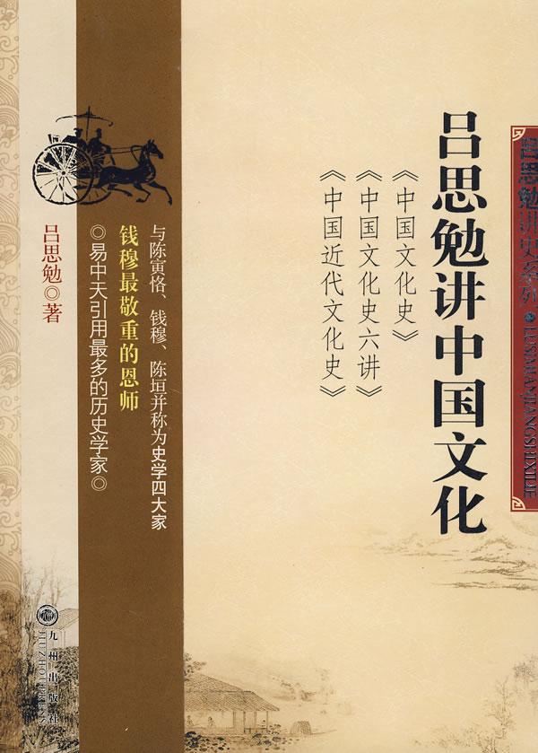 吕思勉讲中国文化下载