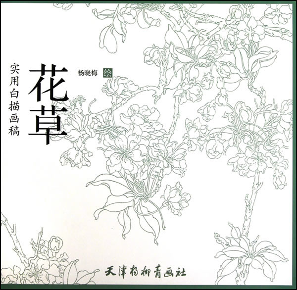 实用白描画稿——花草/杨晓梅