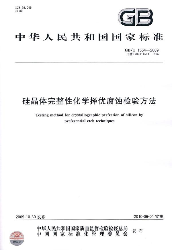 《硅晶体完整性化学择优腐蚀检验方法》电子书下载 - 电子书下载 - 电子书下载