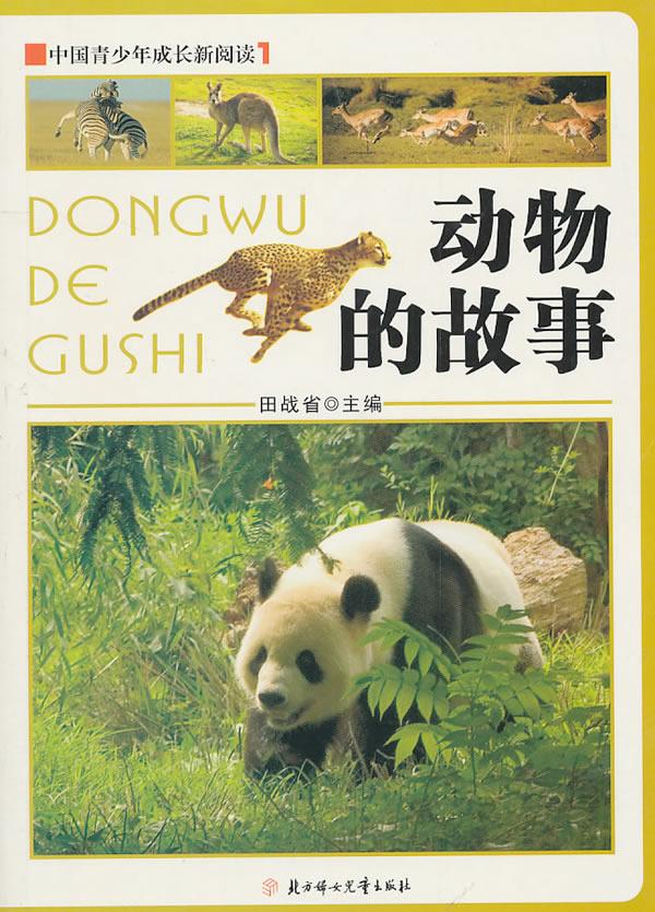 中国青少年成长新阅读--动物的故事